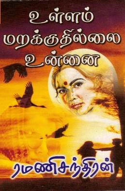 Tantra tamil books free download pdf