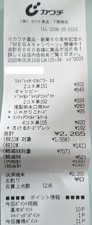 カワチ薬品 下館南店 2020/5/19 のレシート