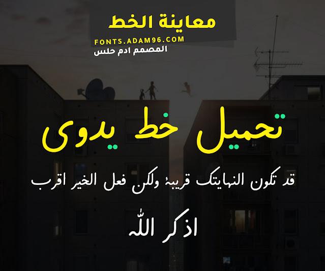 تحميل خط يدوي احترافي من اجمل الخطوط العربية للتصميم Font Mrt Faraz