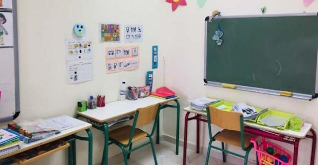 ναστέλλεται η λειτουργία του Ειδικού Δημοτικού Σχολείου Ερμιονίδας