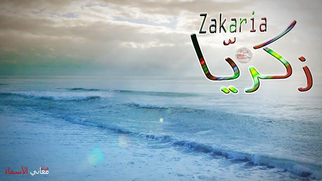 زكريا