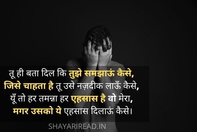 Heart Touching Miss You Shayari