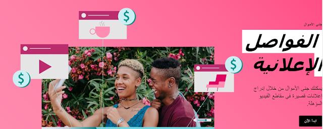 كيفية تفعيل ميزة تحقيق الدخل علي فيديوهاتك علي الفيس بوك