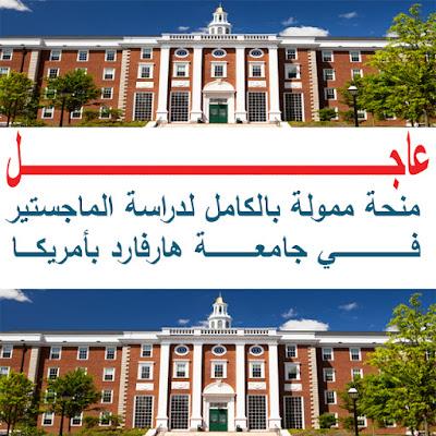 منح ماجستير في إدارة الأعمال في جامعة هارفارد في الولايات المتحدة (ممولة)