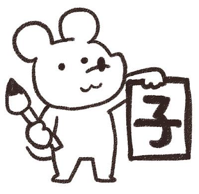 書き初めをするネズミのイラスト(子年)白黒線画