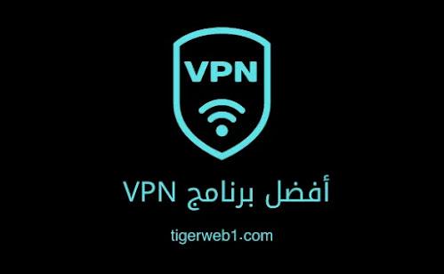 برنامج VPN مجاني مدى الحياة