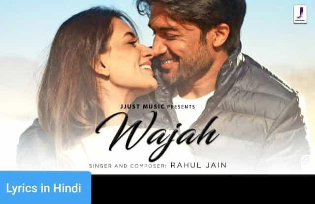 वजह Wajah Lyrics in Hindi | Rahul Jain