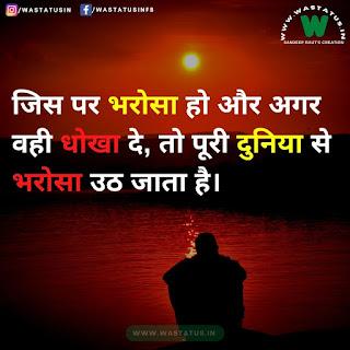 fake love staus hindi फेक लव स्टेटस हिंदी