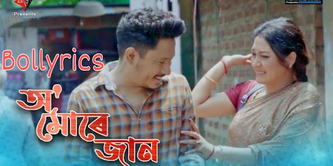 O Mure Jaan Lyrics & Download | Rakesh Reeyan & Meghali Borokha