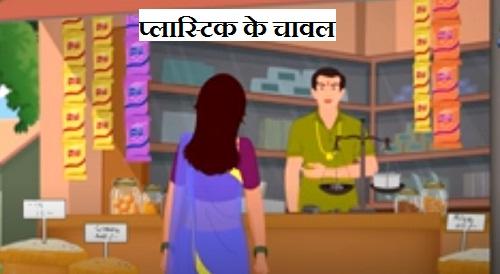 kahani in hindi, plastic ke chawal