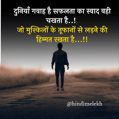 motivational quotes in hindi,success quotes,inspirational quotes,motivational thoughts,motivation quotes