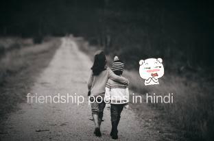 Poem on friendship in hindi। poem of friendship in hindi