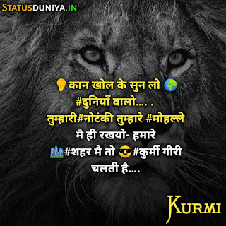 Kurmi Attitude Shayari Status In Hindi 2021