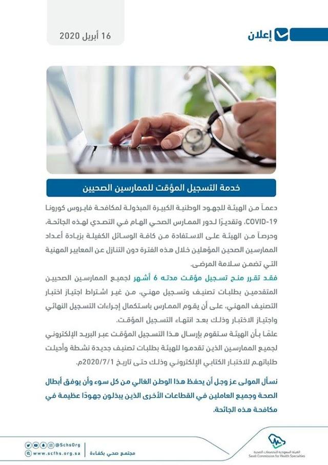 خدمة التسجيل المؤقت للممارسين الصحيين - السعودية