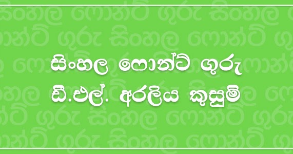 Download Sinhala Font Guru: Download the most Popular Newest ...