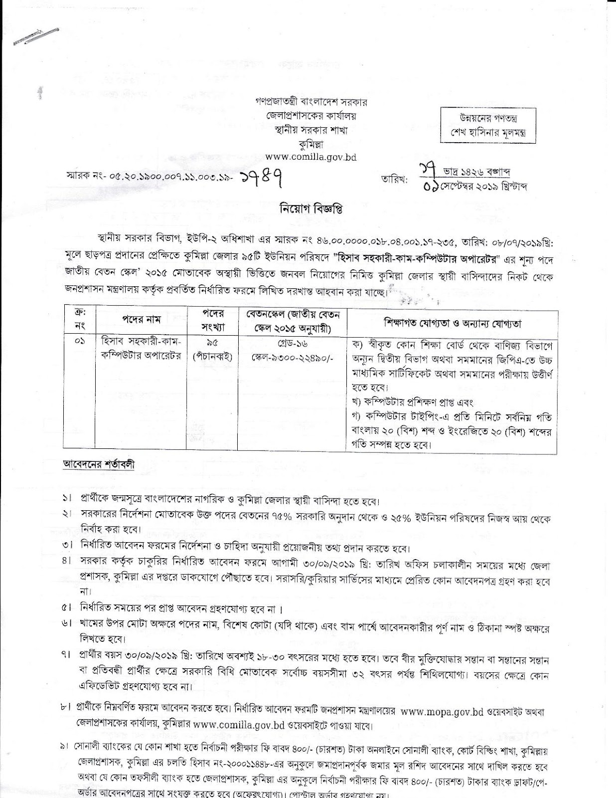 Dc Office Job Circular Comilla