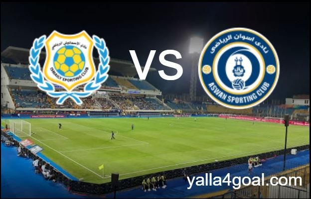 مباراة الإسماعيلي واسوان في الدوري المصري اليوم الخميس 15 أكتوبر 2020