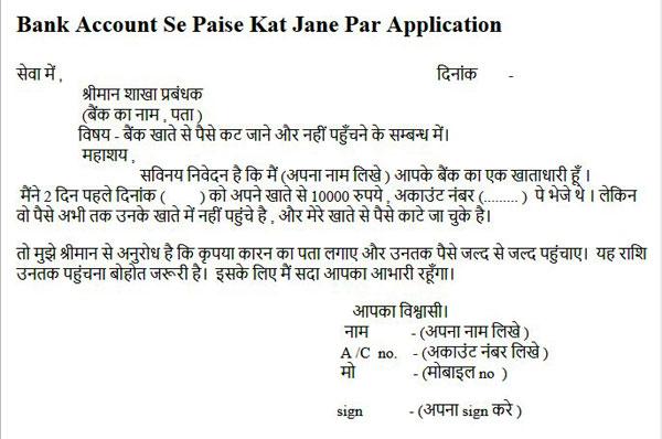 Bank Application In Hindi-Bank के Sabhi Application Part-2 - ANEK ROOP