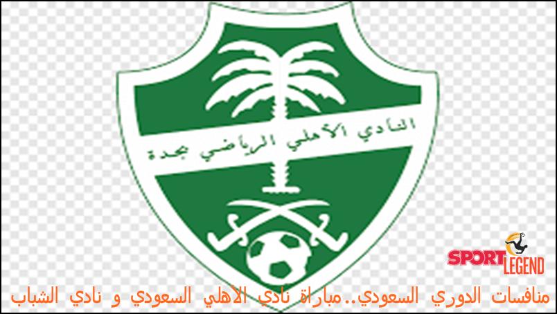 منافسات الدوري السعودي..مباراة نادي الأهلي السعودي و نادي الشباب