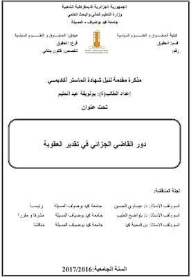 مذكرة ماستر: دور القاضي الجزائي في تقدير العقوبة PDF