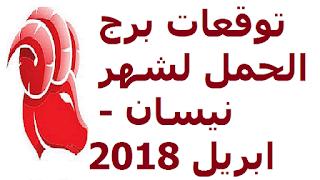 توقعات برج الحمل لشهر نيسان - ابريل 2018