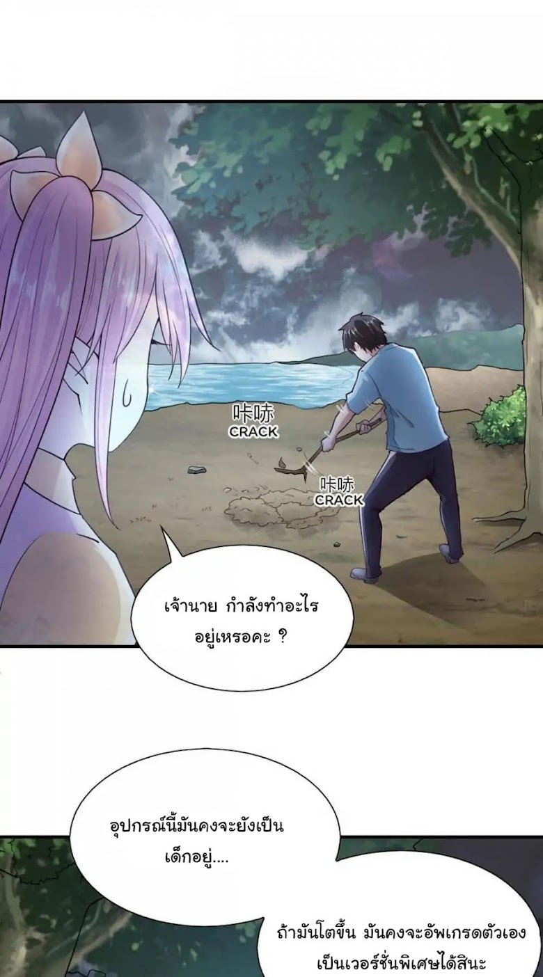Almight Network - หน้า 20