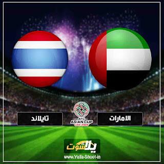 بث مباشر مشاهدة مباراة الامارات وتايلاند حصريا اليوم 14-1-2019 في كاس امم اسيا