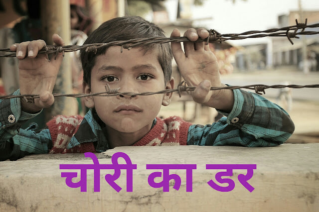 कहानी-चोरी का डर Moral story in hindi for class 7