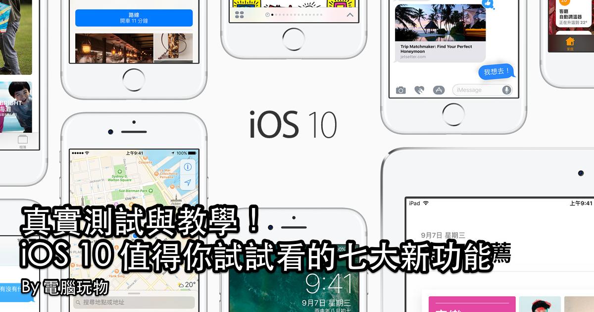 更新 iOS 10 必試七大新功能教學:搞定聰明通知與鎖定畫面