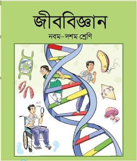 biology book in bengali version PDF Download
