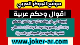 اقوال وحكم عربية 2021 - الجوكر العربي