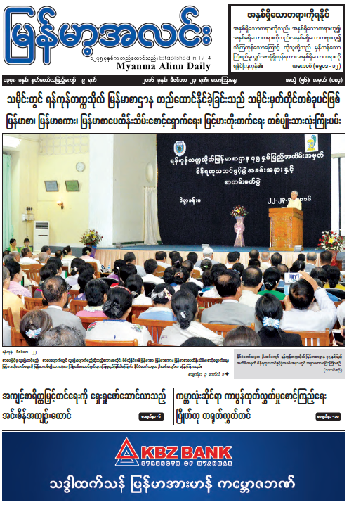 Myanma Alinn Daily Journal: Myanma Alinn Daily_ 23 December 2016 Newpapers