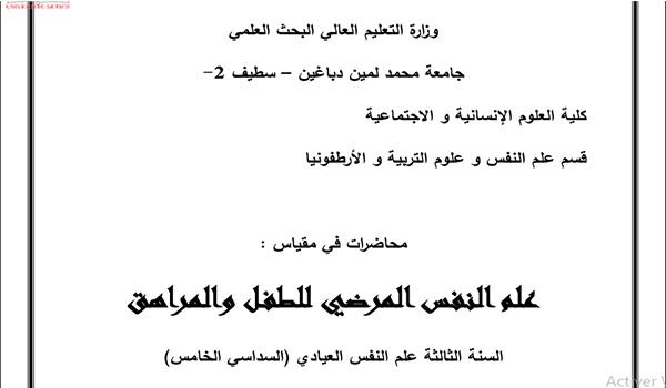 محاضرات علم النفس المرضي للطفل و المراهق PDF - أومليلي حميد