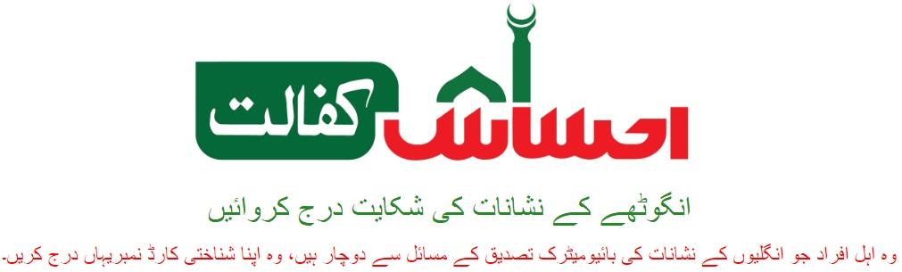 Ehsaas Complaint Center