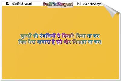 Zaroorat Shayari Two Line in Hindi