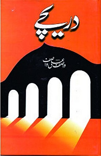 wasif ali wasif book wasif ali wasif books wasif ali wasif books pdf wasif ali wasif books list wasif ali wasif books name wasif ali wasif book kiran kiran suraj wasif ali wasif books online wasif ali wasif book harf harf haqeeqat wasif ali wasif books online reading wasif ali wasif book download wasif ali wasif books english translation wasif ali wasif book pdf wasif ali wasif book guftagu 1 wasif ali wasif all books list wasif ali wasif all books wasif ali wasif books in urdu wasif ali wasif books in urdu pdf wasif ali wasif best book wasif ali wasif ki book bat se bat buy wasif ali wasif books guftagu book by wasif ali wasif wasif ali wasif book dil darya samandar free download wasif ali wasif urdu books download guftagu wasif ali wasif books pdf download wasif ali wasif book kiran kiran suraj free download wasif ali wasif english books wasif ali wasif book free download wasif ali wasif famous books wasif ali wasif book qatra qatra qulzam free download wasif ali wasif poetry books pdf free download hazrat wasif ali wasif books pdf free download hazrat wasif ali wasif books pdf hazrat wasif ali wasif books wasif ali wasif book in pdf wasif ali wasif ki books wasif ali wasif book maza book of wasif ali wasif book list of wasif ali wasif download book of wasif ali wasif wasif ali wasif books price wasif ali wasif books pdf guftagu wasif ali wasif poetry book wasif ali wasif poetry books pdf wasif ali wasif urdu books pdf wasif ali wasif books read online wasif ali wasif top books wasif ali wasif books urdu wasif ali wasif urdu books pdf free download