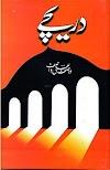 Free Download Dareechay By Wasif Ali Wasif