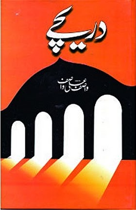 Free Download Dareechay By Wasif Ali Wasif