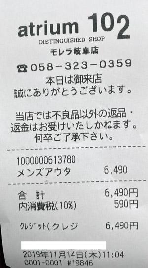 atrium102 モレラ岐阜店 2019/11/14 レビューのレシート