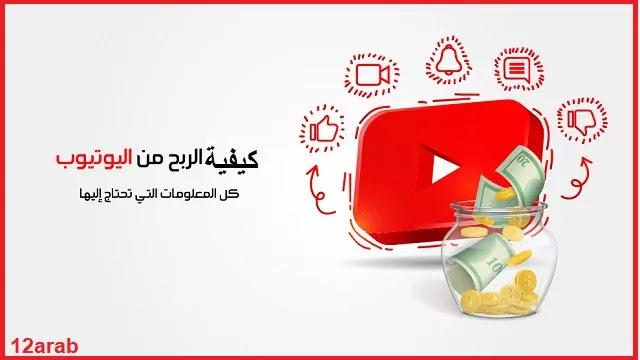 كيفية الربح من اليوتيوب 1
