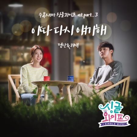 Lyric : Jung Dan (정단) & Ri Ae (리애/Re愛) - Talk To You Again Later (이따 다시 얘기해) (OST. Single Wife)