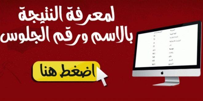الان نتيجة الصف السادس الابتدائي الترم الثاني 2018 محافظة