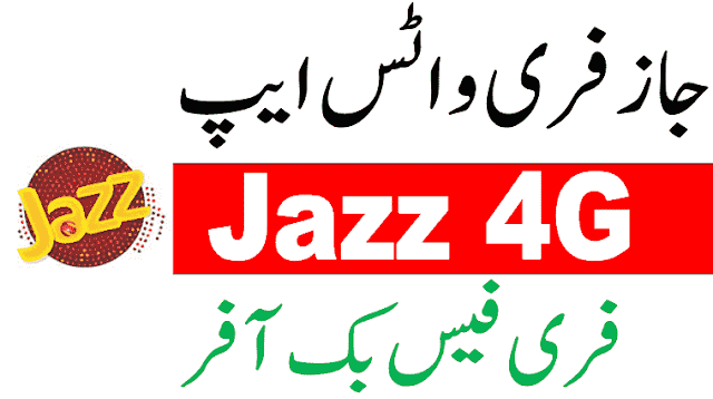 jazz free facebook and free wahtsapp offer code 2020