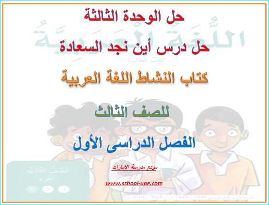 حل الوحدة الثالثة  كتاب النشاط لغة عربية - حل درس أين نجد السعادة - الصف الثالث الفصل الاول – مدرسة الامارات