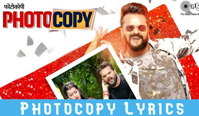 Photocopy Lyrics by Khesari Lal Yadav