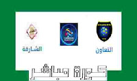 توقيت مبارة التعاون السعودي والشارقة الامارتي بدوري ابطال اسيا بتوقيت جميع الدول