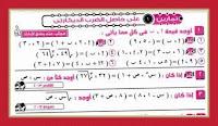 Maths-Final-Review-2prep-year-1term