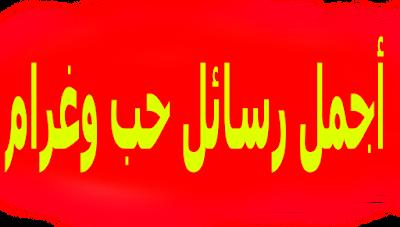 أجمل رسائل حب وغرام باللغة الفرنسية والعربية SMS LOVE 2020