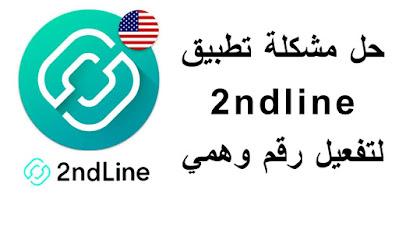 حل مشكلة تطبيق 2ndline لتفعيل رقم وهمي امريكي وكندي مجانا