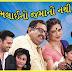 Promo : Bhalai No Zamano Nathi Bhaila - Famly Gujarati Natak 2016
